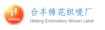 東莞市合豐繡花織嘜廠 – Dongguan Hefeng Embroidery Woven Label Factory